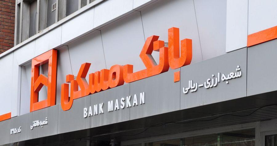 لیست شعبه های بانک مسکن در تهران + آدرس و تلفن