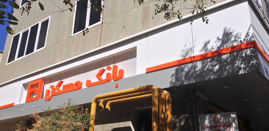 لیست شعبه های بانک مسکن در زنجان + آدرس و تلفن