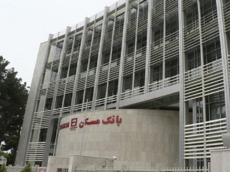 لیست شعبه های بانک مسکن در کرمان + آدرس و تلفن