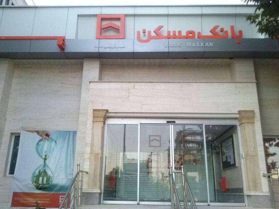 لیست شعبه های بانک مسکن در یاسوج + آدرس و تلفن
