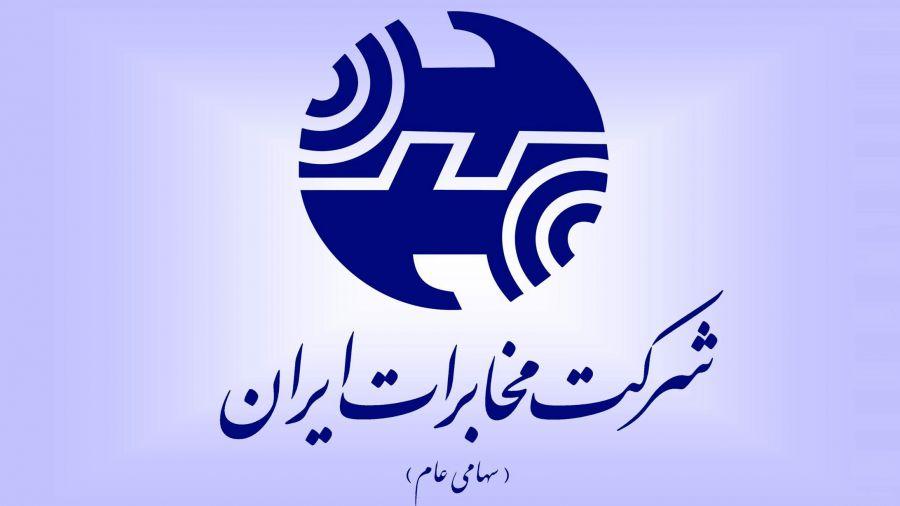 لیست کامل مراکز مخابراتی شیراز + آدرس و تلفن