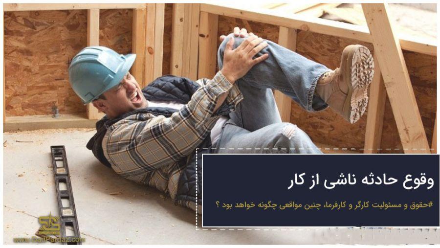 سوالات رایج خدمات تامین اجتماعی در مورد حوادث ناشی از کار