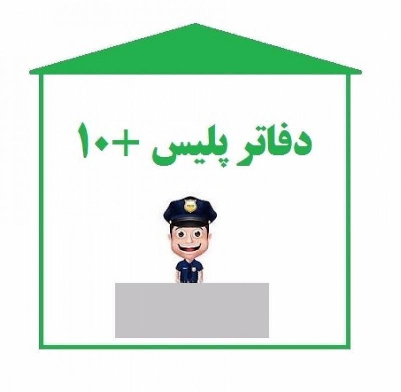 لیست کامل آدرس و تلفن پلیس + ۱۰ در تهران بزرگ