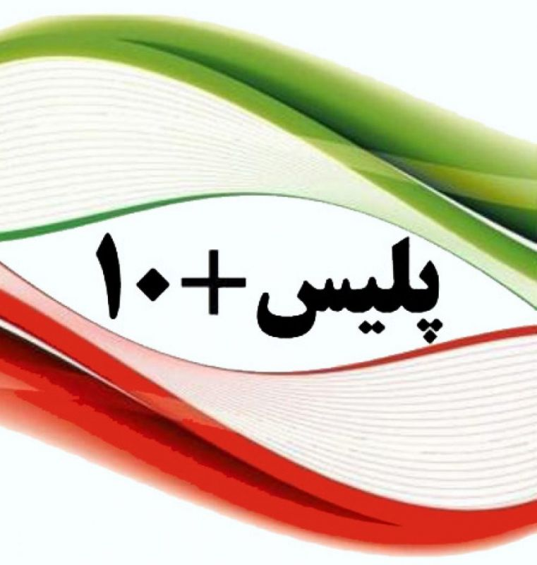 لیست کامل آدرس و تلفن پلیس + ۱۰ در اصفهان و حومه
