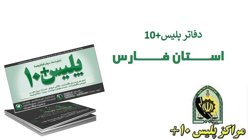لیست کامل آدرس و تلفن پلیس + ۱۰ در شیراز و حومه