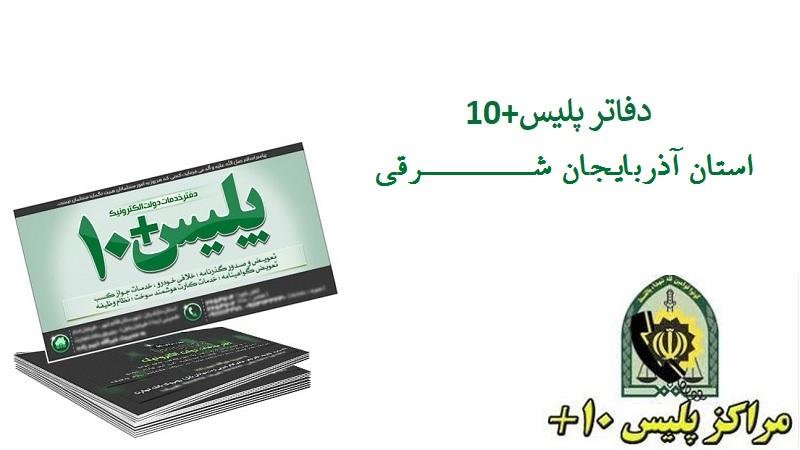 لیست کامل آدرس و تلفن پلیس + ۱۰ در تبریز
