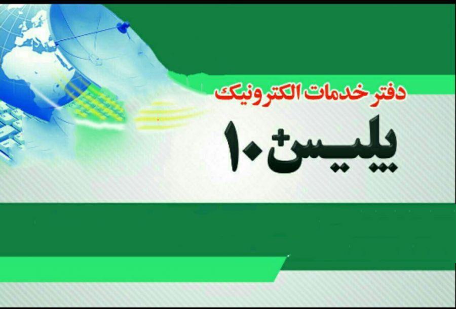 لیست کامل آدرس و تلفن پلیس + ۱۰ در مشهد و حومه