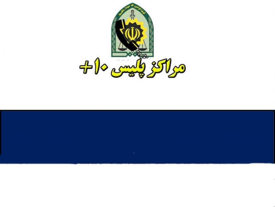 لیست کامل آدرس و تلفن پلیس + ۱۰ در کرمانشاه و حومه