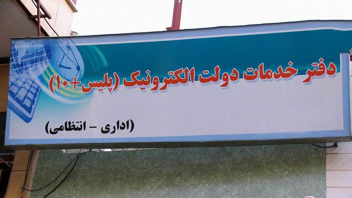 لیست کامل آدرس و تلفن پلیس + ۱۰ استان كهگيلويه و بويراحمد