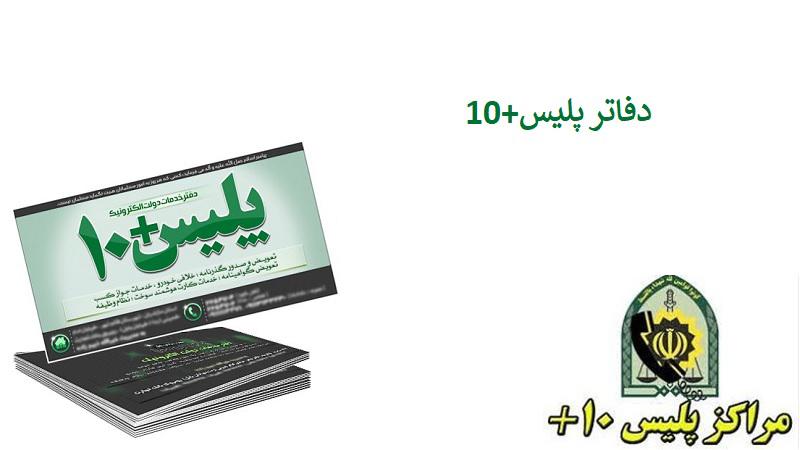 لیست کامل آدرس و تلفن پلیس + ۱۰ در استان گلستان