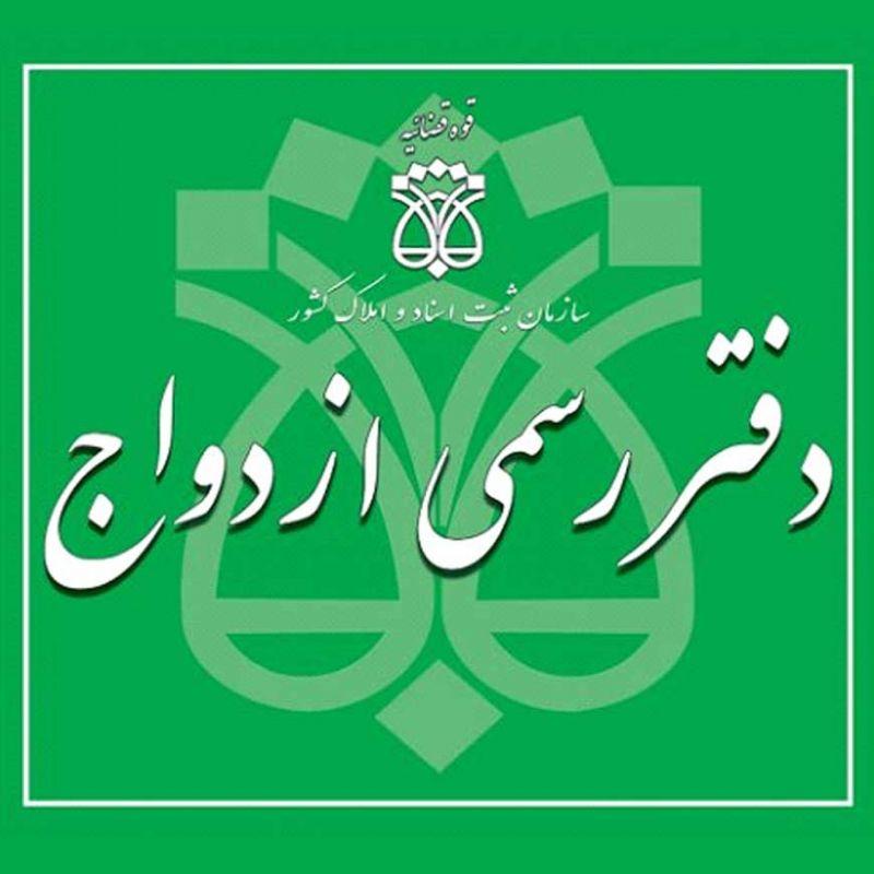 لیست دفاتر ازدواج و طلاق اصفهان + آدرس و تلفن