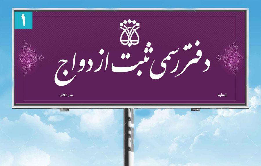 لیست دفاتر ازدواج و طلاق تهران + آدرس و تلفن