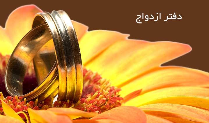 لیست دفاتر ازدواج و طلاق ایلام + آدرس و تلفن