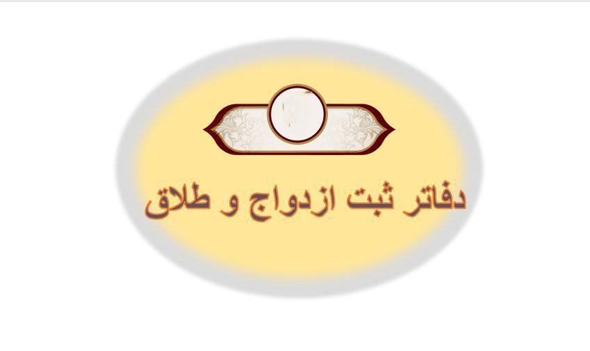 لیست دفاتر ازدواج و طلاق بوشهر + آدرس و تلفن