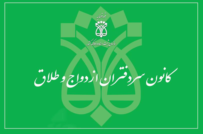لیست دفاتر ازدواج و طلاق زنجان + آدرس و تلفن