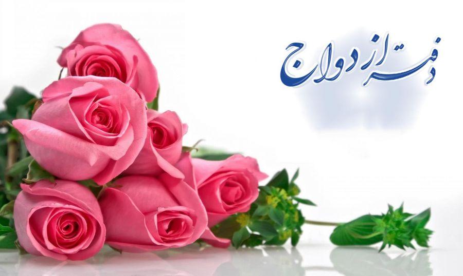 لیست دفاتر ازدواج و طلاق قزوین + آدرس و تلفن