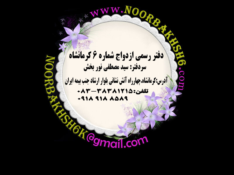 لیست دفاتر ازدواج و طلاق کرمانشاه + آدرس و تلفن