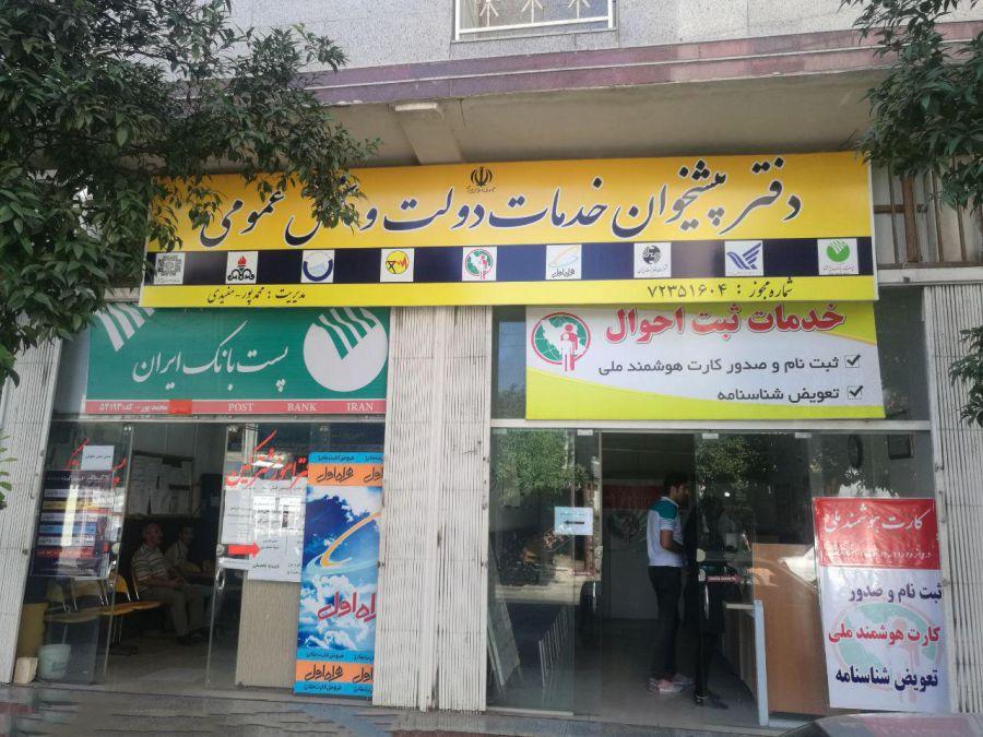 لیست نام و آدرس دفاتر پیشخوان دولت منطقه ۳ تهران