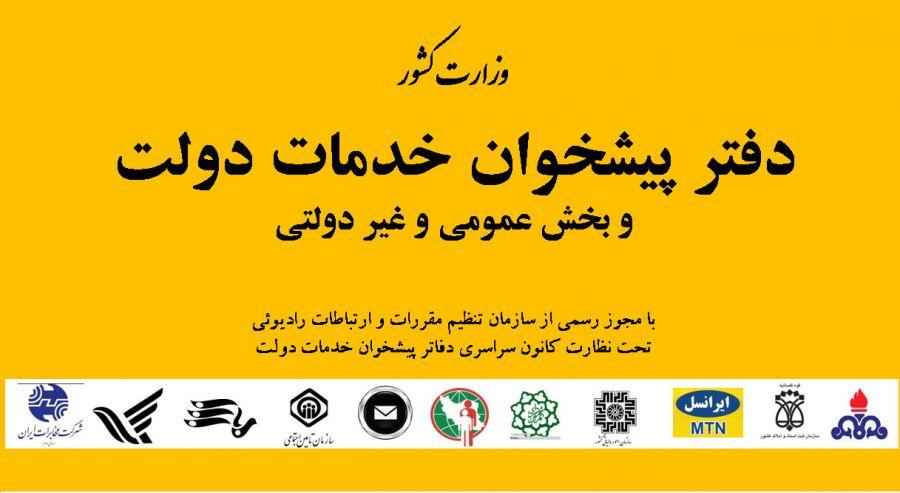لیست نام و آدرس دفاتر پیشخوان دولت منطقه ۷ تهران