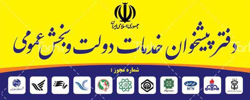 لیست نام و آدرس دفاتر پیشخوان دولت منطقه ۸ تهران