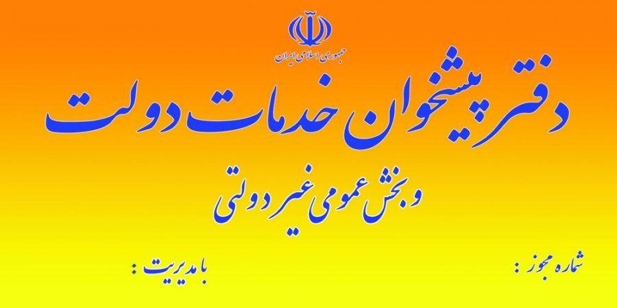 لیست نام و آدرس دفاتر پیشخوان دولت منطقه ۹ تهران