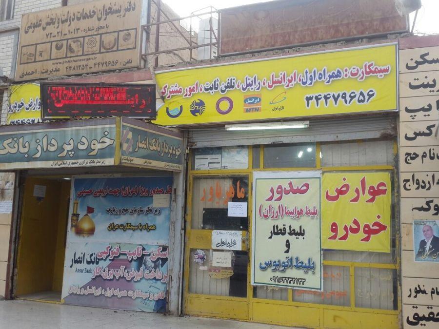 لیست نام و آدرس دفاتر پیشخوان دولت منطقه ۱۳ تهران