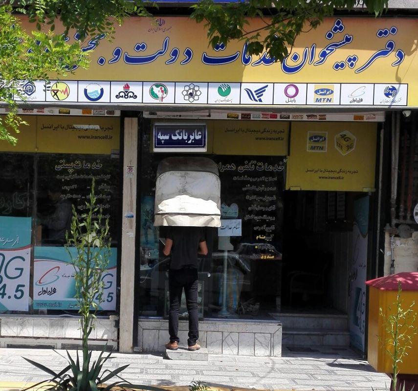 لیست نام و آدرس دفاتر پیشخوان دولت منطقه ۱۷ تهران