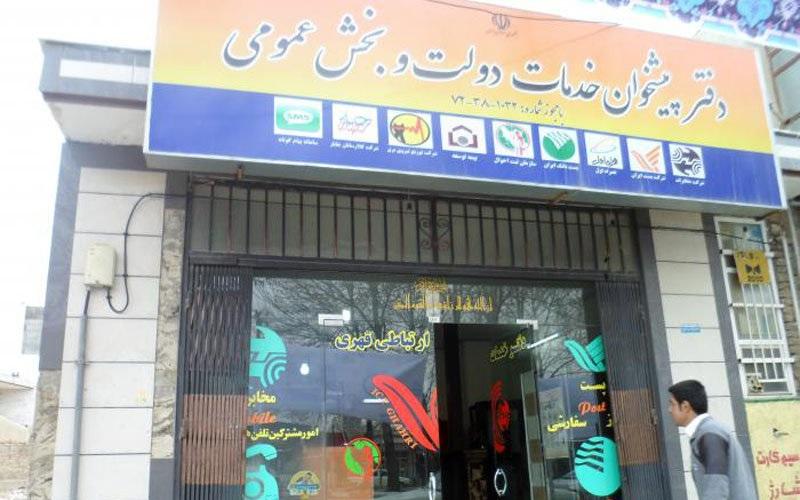 لیست نام و آدرس دفاتر پیشخوان دولت منطقه ۱۹ تهران