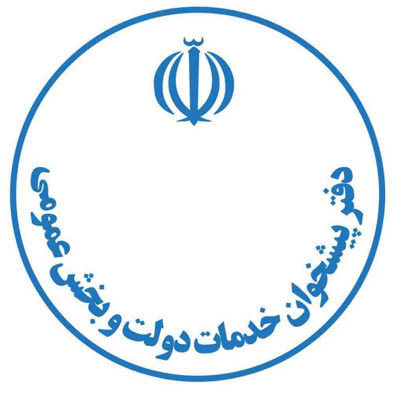 لیست نام و آدرس دفاتر پیشخوان دولت اراک