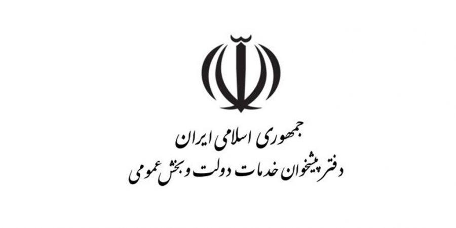 لیست تلفن و آدرس دفاتر پیشخوان دولت  سمنان