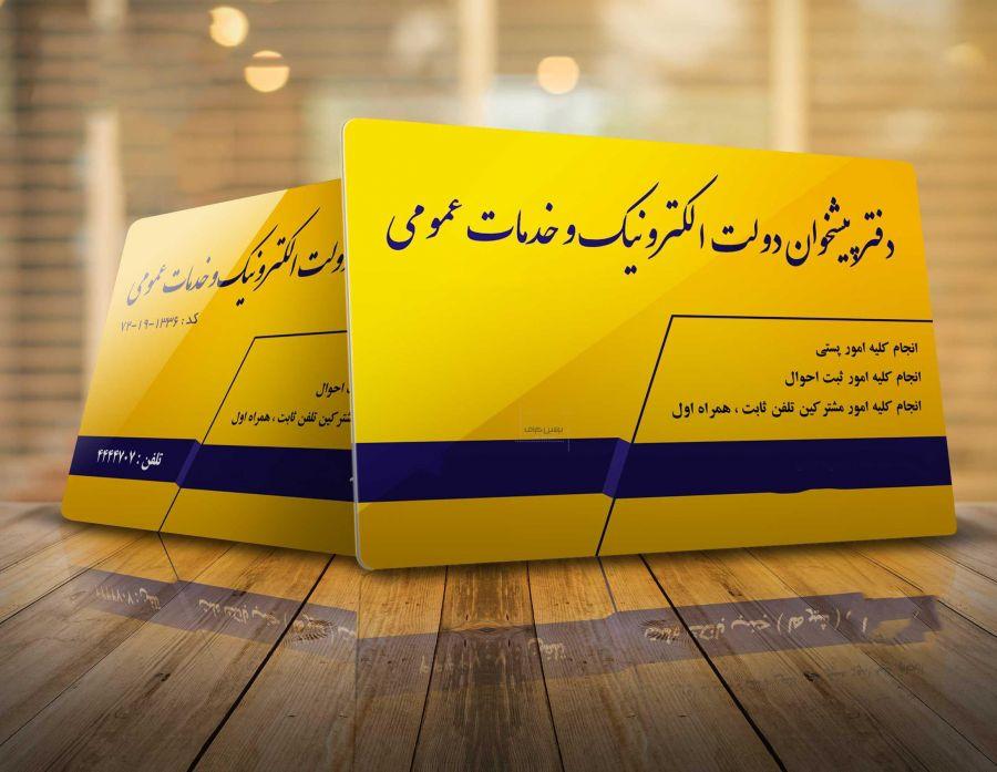 لیست تلفن و آدرس دفاتر پیشخوان دولت قزوین