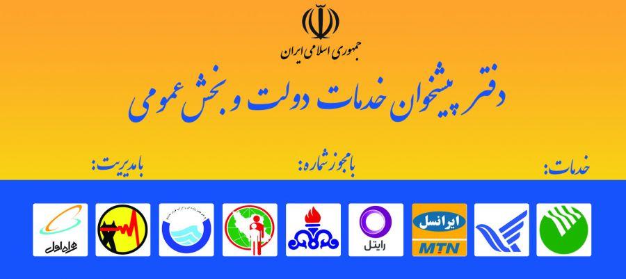 لیست تلفن و آدرس دفاتر پیشخوان دولت کرج