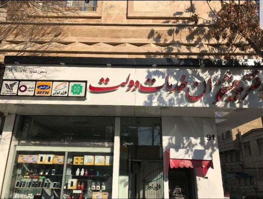 لیست تلفن و آدرس دفاتر پیشخوان دولت کرمان