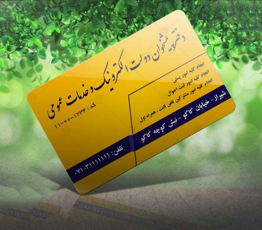 لیست تلفن و آدرس دفاتر پیشخوان دولت شیراز