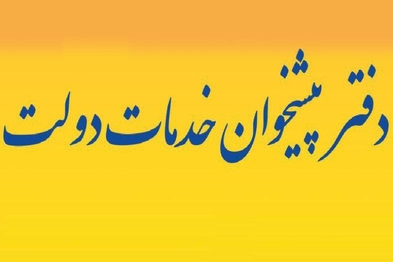 لیست تلفن و آدرس دفاتر پیشخوان دولت همدان