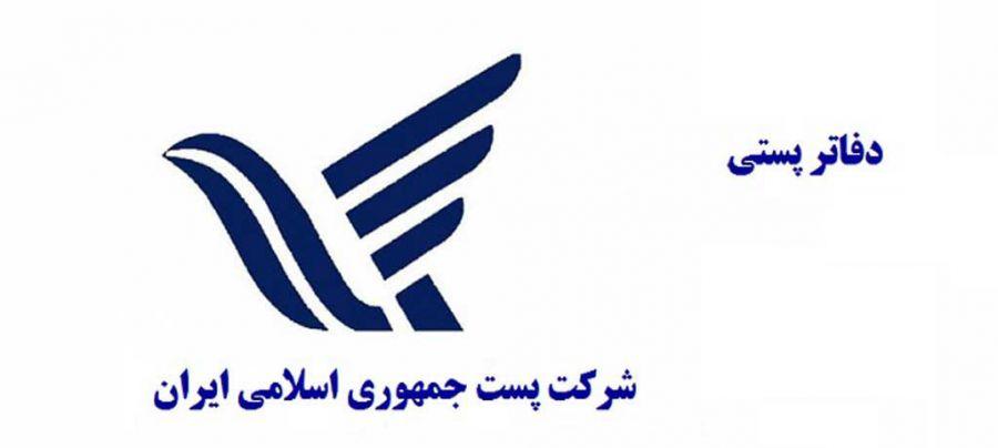 لیست آدرس و تلفن دفاتر پستی اصفهان