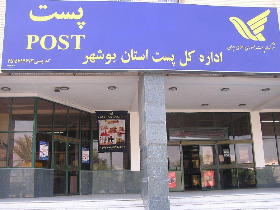لیست آدرس و تلفن دفاتر پستی بوشهر