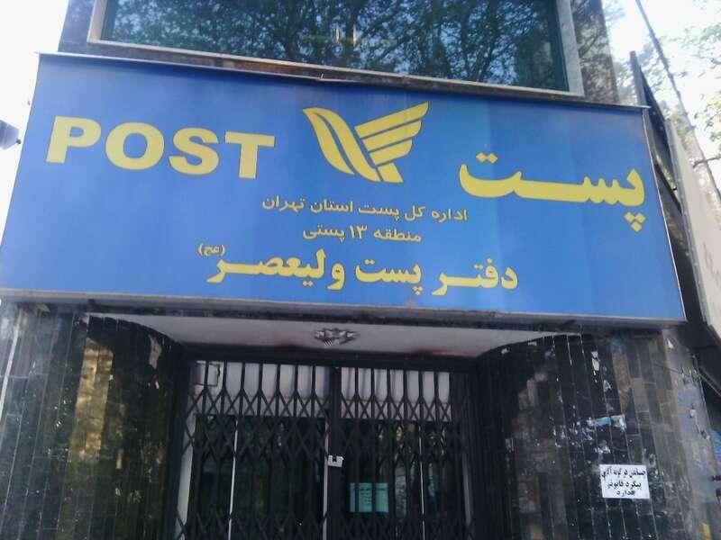 لیست آدرس و تلفن دفاتر پستی منطقه ۱۳ تهران