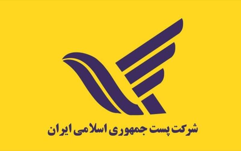 لیست آدرس و تلفن دفاتر پستی منطقه ۱۹ تهران