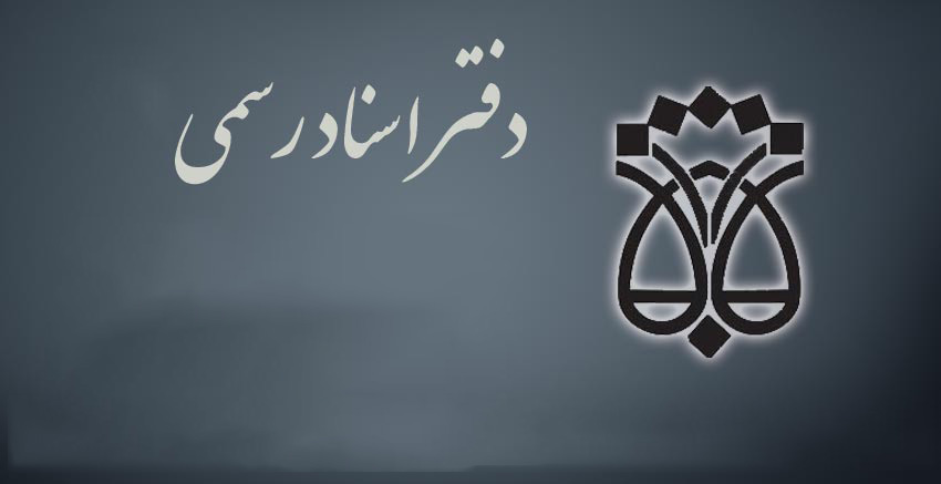 لیست نام و آدرس دفاتر اسناد رسمی اصفهان