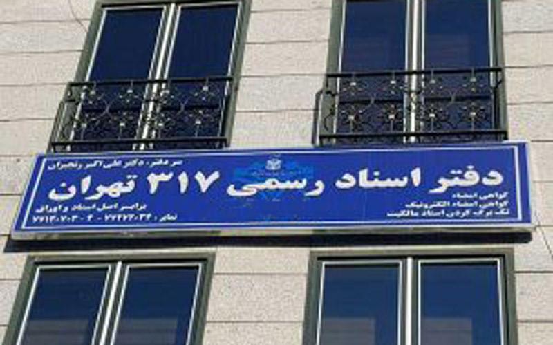 لیست نام و آدرس دفاتر اسناد رسمی تهران