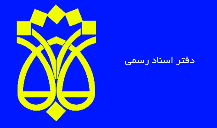لیست نام و آدرس دفاتر اسناد رسمی کرمانشاه