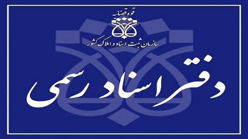 لیست نام و آدرس دفاتر اسناد رسمی خرم آباد