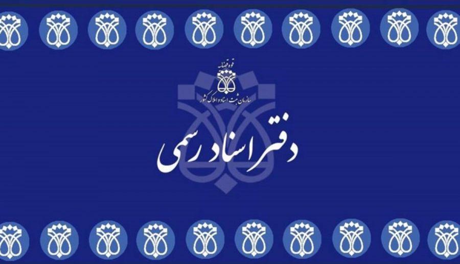 لیست نام و آدرس دفاتر اسناد رسمی همدان