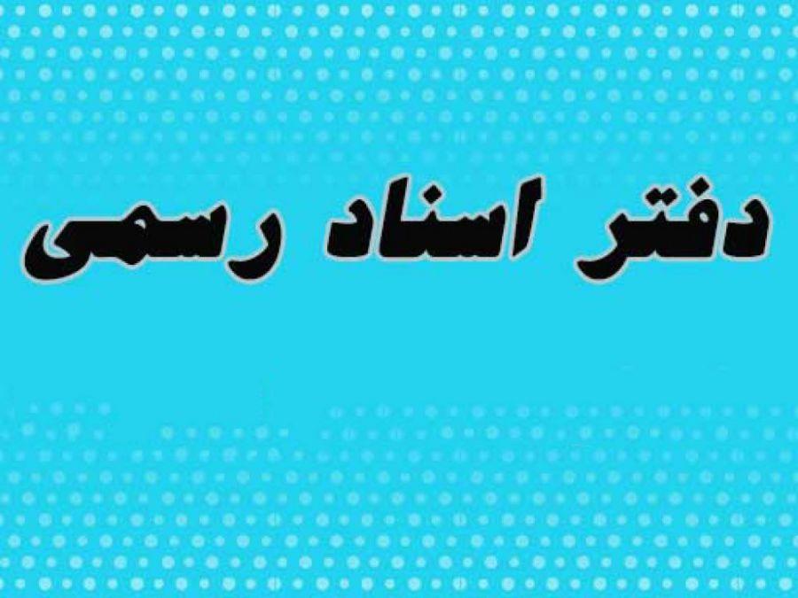 لیست نام و آدرس دفاتر اسناد رسمی یزد