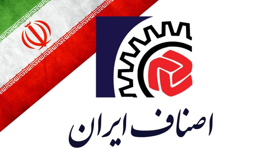 آدرس و شماره تلفن اتحادیههای صنفی زنجان