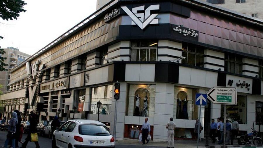 مرکز خریدهای منطقه ۳ تهران + آدرس و تلفن