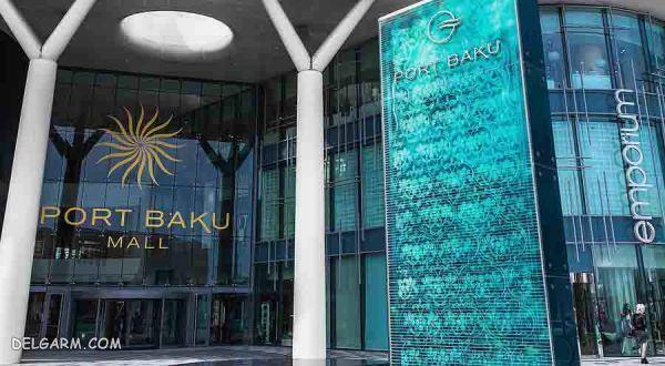 پورت باکو Port Baku Mall