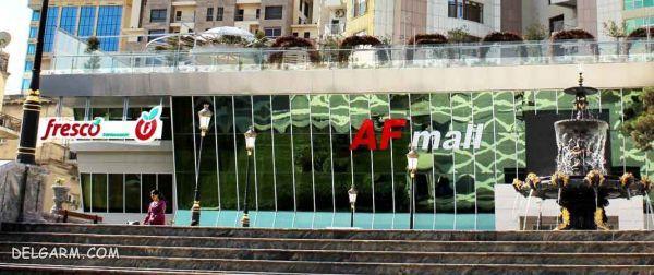 مرکز خرید ای اف باکو آذربایجان AF