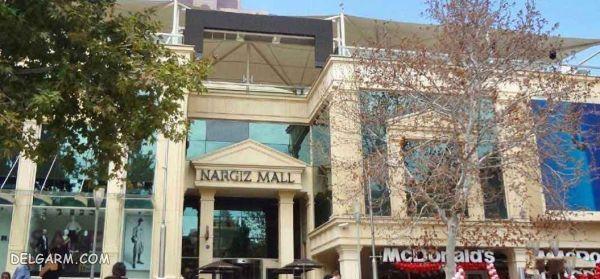 مرکز خرید نرگس باکو Nargiz
